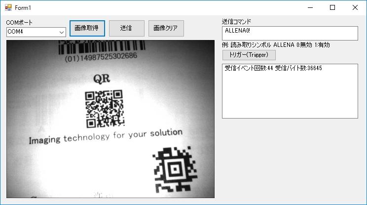 二次元コード読み取り可能