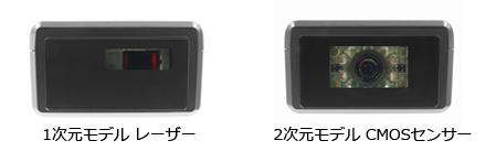 1次元バーコード、2次元バーコード対応モデル