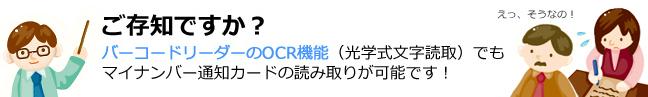 バーコードリーダーのOCR機能でもマイナンバー通知カードの読み取りが可能です!